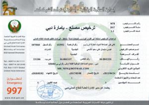 Civil Defence Certifications
